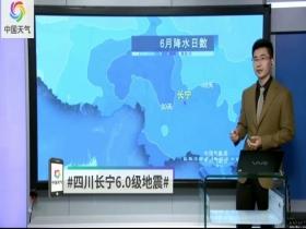四川长宁震区是6月份全国降水日数最多的地方之一