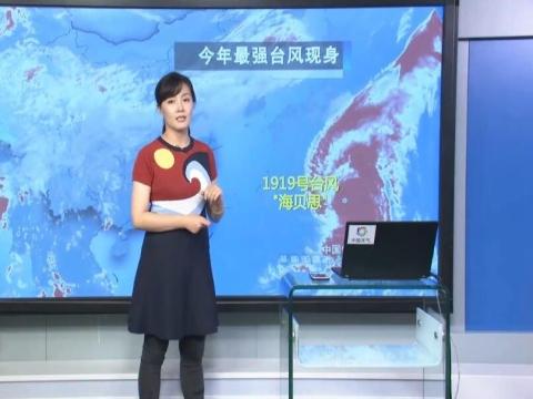 """冷空气持续补充南下  """"海贝思""""或袭击日本"""