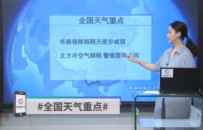 北京遇强对流天气 华南强降雨明起减弱