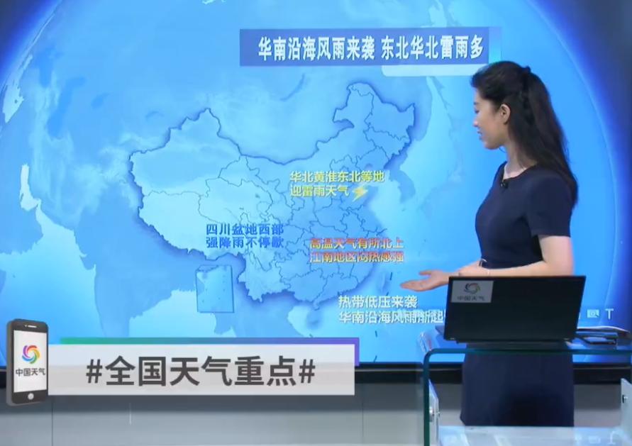 江南地区闷热感强 华南沿海风雨渐起