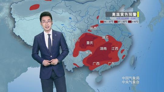 西南地区东部 华南江南高温闷热