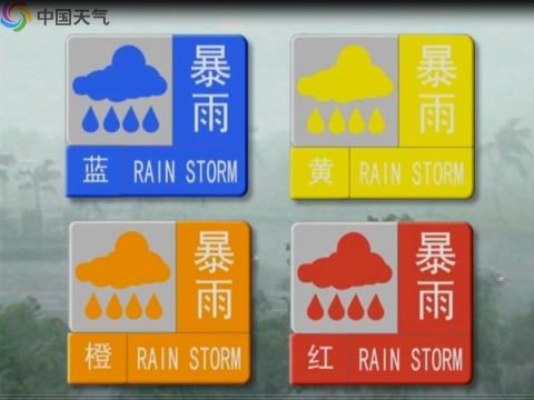 暴雨预警你看得懂吗?