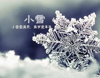 小雪节气养生3原则