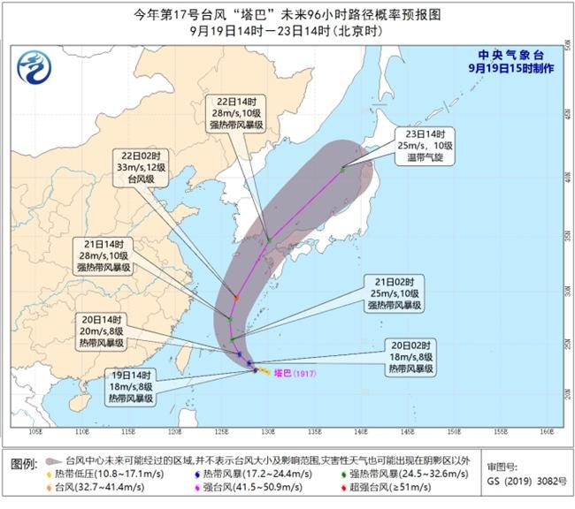 """今年第17号台风""""塔巴""""生成! 联手冷空气给我国东部海域制造大风"""