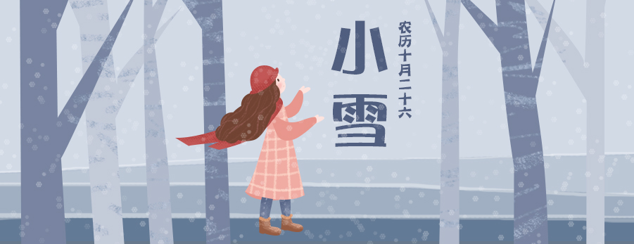 小雪:气寒而将雪矣 地寒未甚而雪未大也