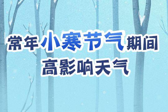 小寒节气至 全年最冷的时段要来了吗?