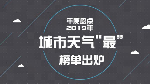 """盘点2019年城市天气""""最""""榜单出炉"""