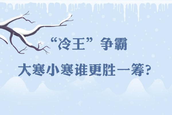 """""""冷王""""争霸 大寒小寒谁更胜一筹?"""