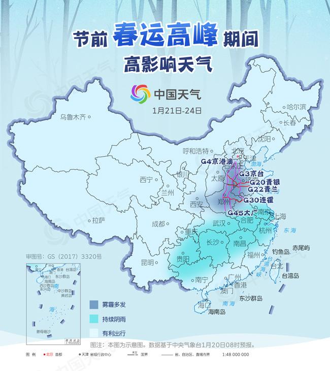 节前春运客流高峰凸显 未来四天这些地区需防范不利天气