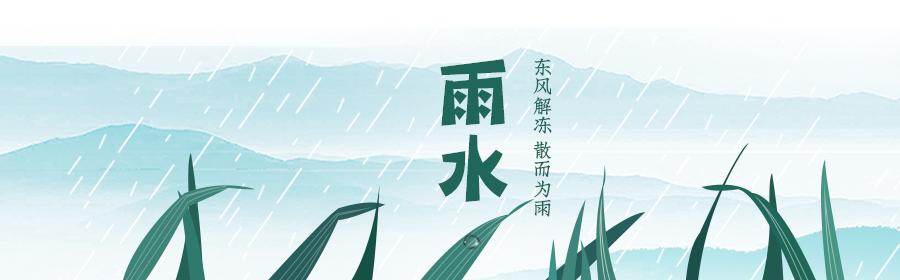 雨水:好雨知时节 当春乃发生