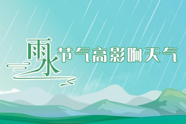 """""""雨水""""节气将迎三轮降水过程 这些地方或入春"""