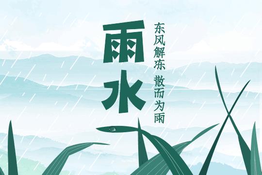 雨水节气:好雨知时节 当春乃发生