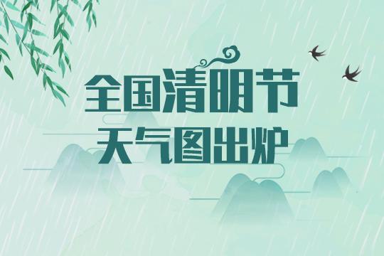 清明节:今年哪里会雨纷纷?