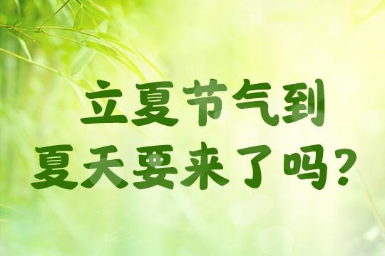 """立夏未入夏!北方经历""""体验版""""夏天 南方雨水""""不断线"""""""