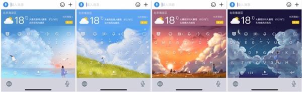 百度输入法联合中国天气网重磅发布天气皮肤 实时天气一键查