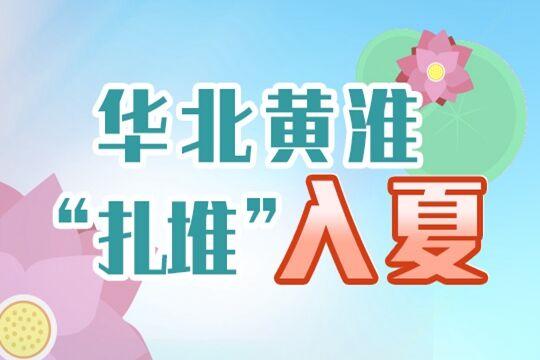 华北黄淮6月上旬多地气温逼近40℃