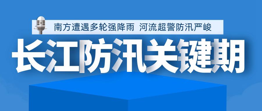 第7轮强降雨来袭!长江防汛迎关键考验!