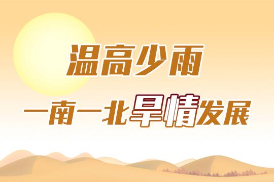 东北华南温高少雨 雨水将至缓旱情