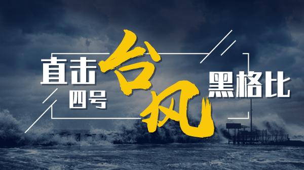 """直播:台风""""黑格比""""趋向浙闽沿海"""