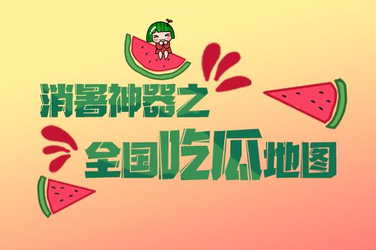 吃瓜地图:一图告诉你哪里西瓜好吃