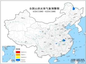 山洪预警:黑龙江湖北等地部分地区可能发生山洪灾害