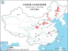强对流天气蓝色预警 京津冀等部分地区将有强对流天气