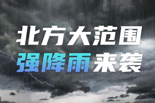 京津冀等地入汛以来最强降雨来袭