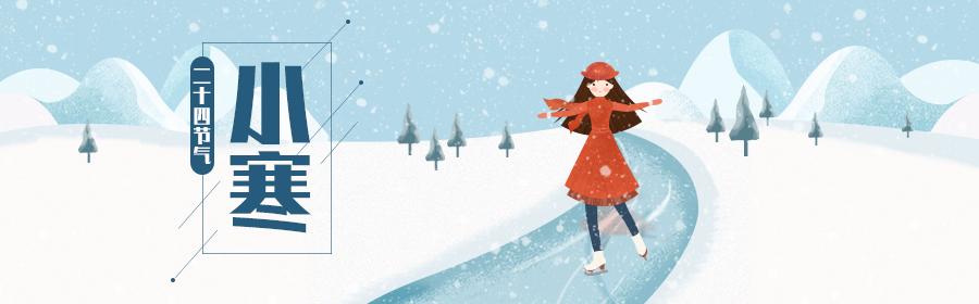 小寒:天寒地冻北风吼