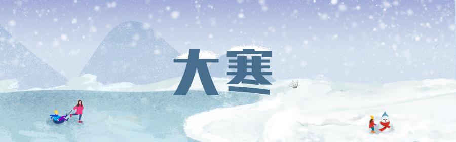 大寒:滴水成冰 天寒至极
