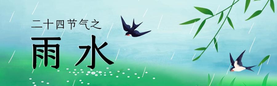 雨水:细雨潜催草色新 佛黄变柳美好生