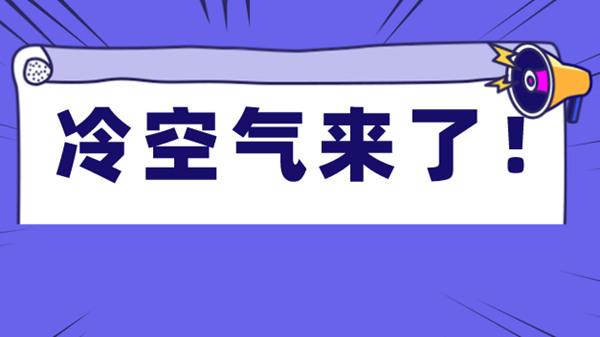 """北方局地降温到""""发紫"""""""