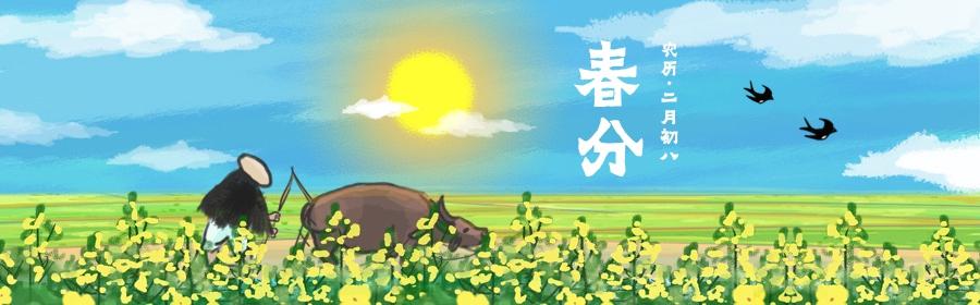 春分:岸柳青青莺飞草长 万物复苏春来到