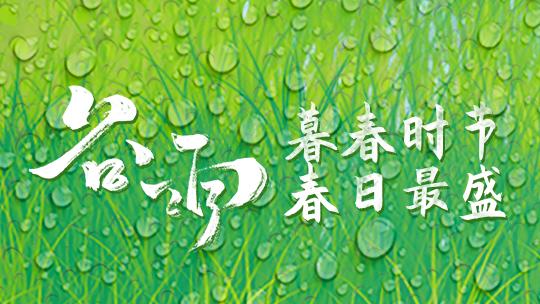 谷雨节气:雨水渐增强对流多发 春季范围达鼎盛