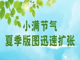 小满:夏季版图跨过长江 消暑神器安排上了吗