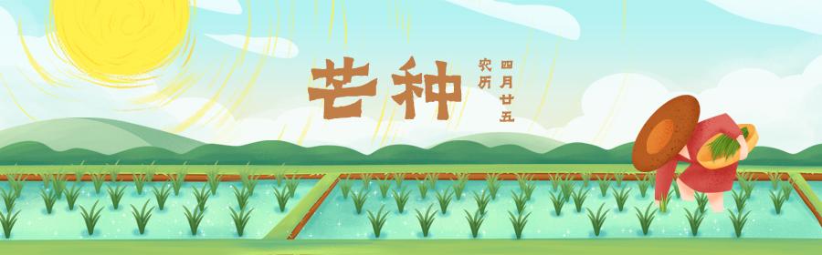芒种:麦黄梅熟 仲夏开始