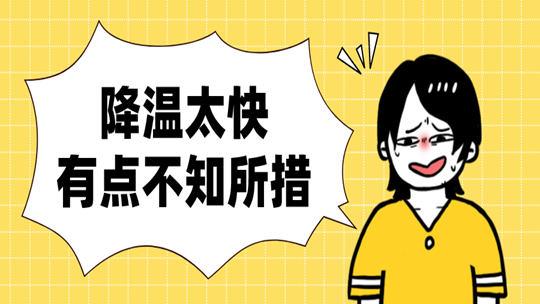 降温了 广东人第一反应竟然是?
