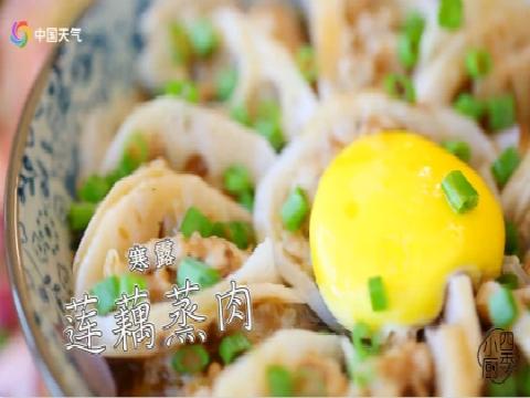 好吃不长胖的下饭神菜——莲藕蒸肉 鲜而不腻 回味十足