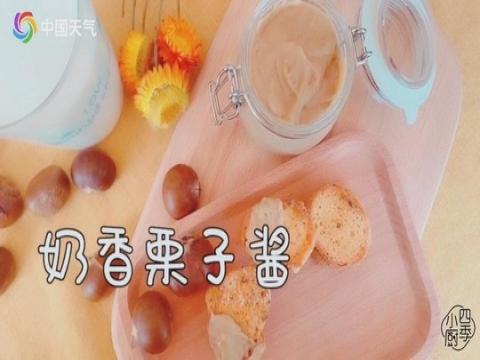 【奶香栗子酱】秋天栗子季:不辜负每一粒栗子!