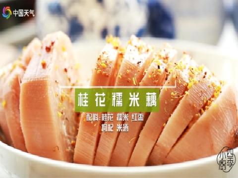 充满丹桂香的秋天丨清甜软糯的桂花糯米藕