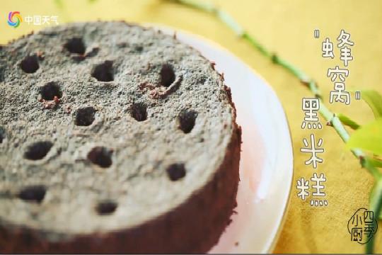 """小雪节气要吃黑!造型独特的""""蜂窝煤黑米糕""""为你暖身暖心暖胃"""