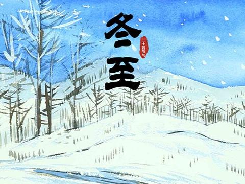 冬至:春来冰未泮 冬至雪初晴