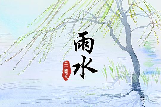 手绘节气:好雨知时节 当春乃发生