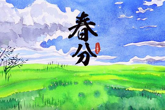 春分:草长莺飞二月天 拂堤杨柳醉春烟