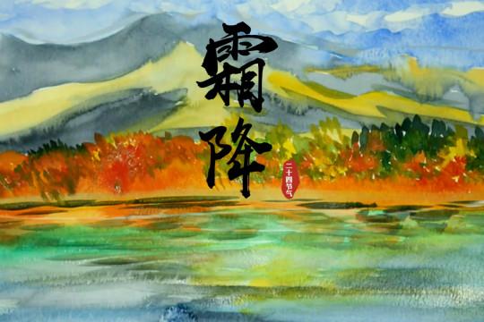 手绘节气霜降:秋风萧瑟 露水为霜