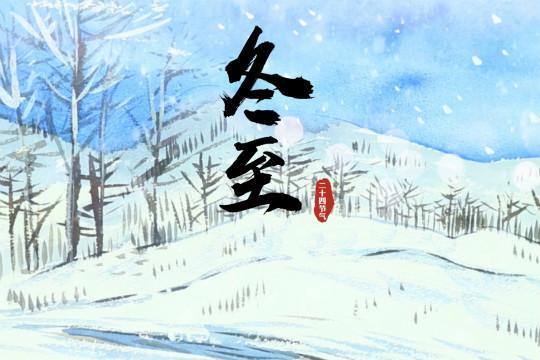 手绘节气冬至:梅香俏枝 凛冬已至