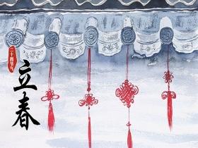 手绘节气:东风化雨逐西风 大地阳和暖气生