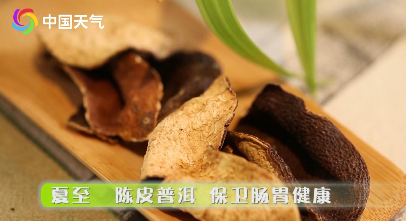 夏至:陈皮普洱保卫肠胃
