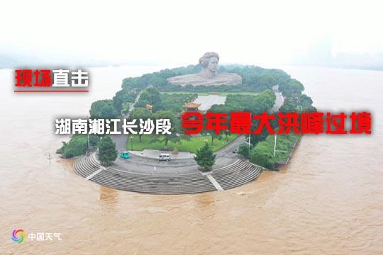 现场直击!湖南湘江长沙段 今年最大洪峰过境
