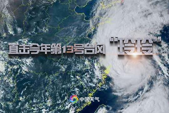 """直击第13号台风""""玲玲"""""""