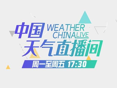 中国天气直播间—等你来提问